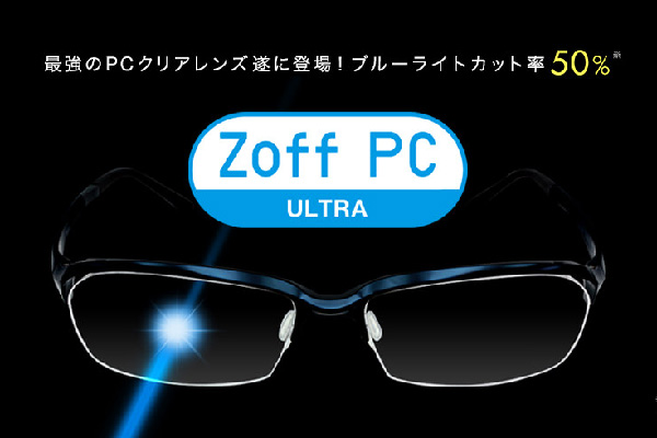 Zoff offers a whole line of specialty glasses and also a number of stylish lines as well. Image courtesy: Zoff.co.jp