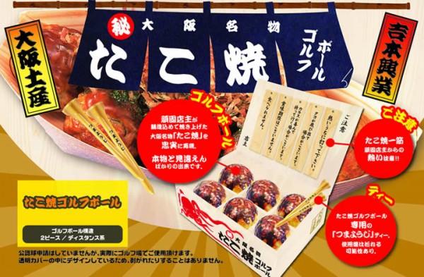 im_takoyaki_s1-1